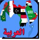 آموزش زبان عربی