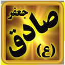 خلاصه زندگینامه امام صادق (ع)