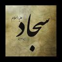 Biographie l'Imam Sajjad (AS)