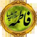 خلاصه زندگینامه حضرت فاطمه (س)