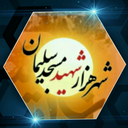 shahre hezar shahid