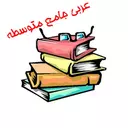 عربی جامع متوسطه