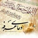 دعای امام حسین (ع) در روز عرفه