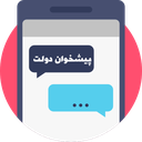 پیشخوان دولت + خرید شارژ