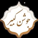 دعای جوشن کبیر|شب قدر