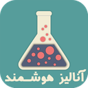 آزمایشگاه(تحلیل هوشمند جواب ازمایش)