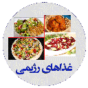 غذاهای رژیمی (جدید)