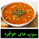 سوپ های خوشمره