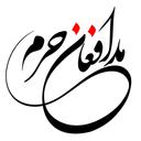 وصیت نامه ی شهدای مدافع حرم(حمایتی)