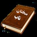 SOKHANAN-NAB(ESLAM & JAHAN)