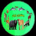 اطلس پستانداران ایران