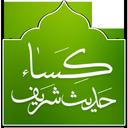 حدیث شریف کساء + صوت و ترجمه
