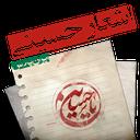 اشعار حسینی