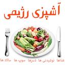 آشپزی رژیمی
