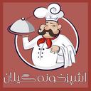 آشپزخونه گیلان