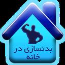 آموزش بدنسازی خانگی (باتصویر)