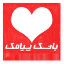 پیامهای عاشقانه-sms
