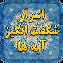 Asrar ShegeftAngiz Ayeha
