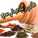 عطاری و گیاه درمانی معجزه