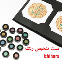 تست دید رنگ ایشیهارا (تست کوررنگی)