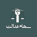 JusticeSharesInquiry
