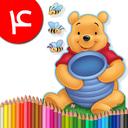 کتاب رنگ آمیزی - پو خرس عسلی ۴