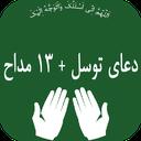 دعای توسل(13مداح)