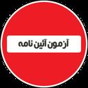 ازمون راهنمایی رانندگی (ایین نامه)