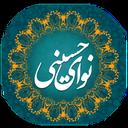 نوای حسینی