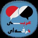 عربی حرفه ای