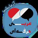 عربی حرفه ای (آزمایشی)