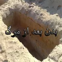 بدن بعد از مرگ