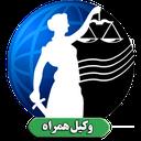 وکیل همراه