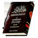 بحارالانوار جلد دوم icon