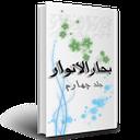 بحارالانوار جلد چهارم
