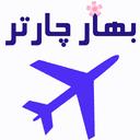 بهار چارتر ( بلیط چارتری هواپیما )