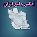 iran atlas