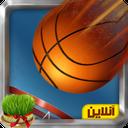 بسکتبال خیابانی (آنلاین)