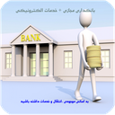 Virtual Banking Program