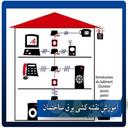 برق کشی آسان ساختمان با نقشه