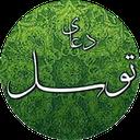دعای توسل صوتی(3مداح)