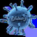 دکتر رمضان