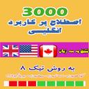 3000 اصطلاح پر کاربرد انگلیسی