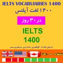 1400 لغت آیلتس