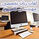 لغات زبان تخصصی مهندسی کامپیوتر
