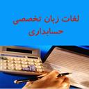 لغات زبان تخصصی حسابداری ویژه کنکور