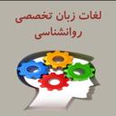 لغات زبان تخصصی روانشناسی