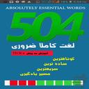 504 لغت انگلیسی تلفظ به سه زبان