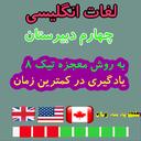 لغات انگلیسی  چهارم دبیرستان