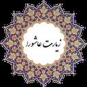 ziarat ashoora